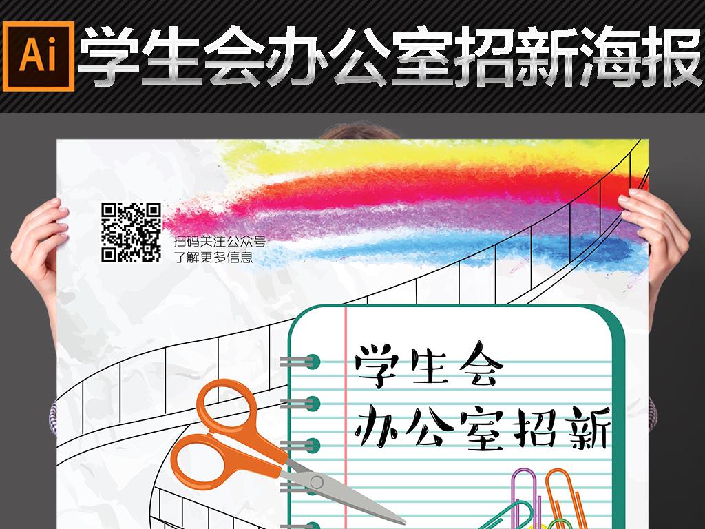 创意矢量手绘学生会办公室招新海报模板(图片编号:)