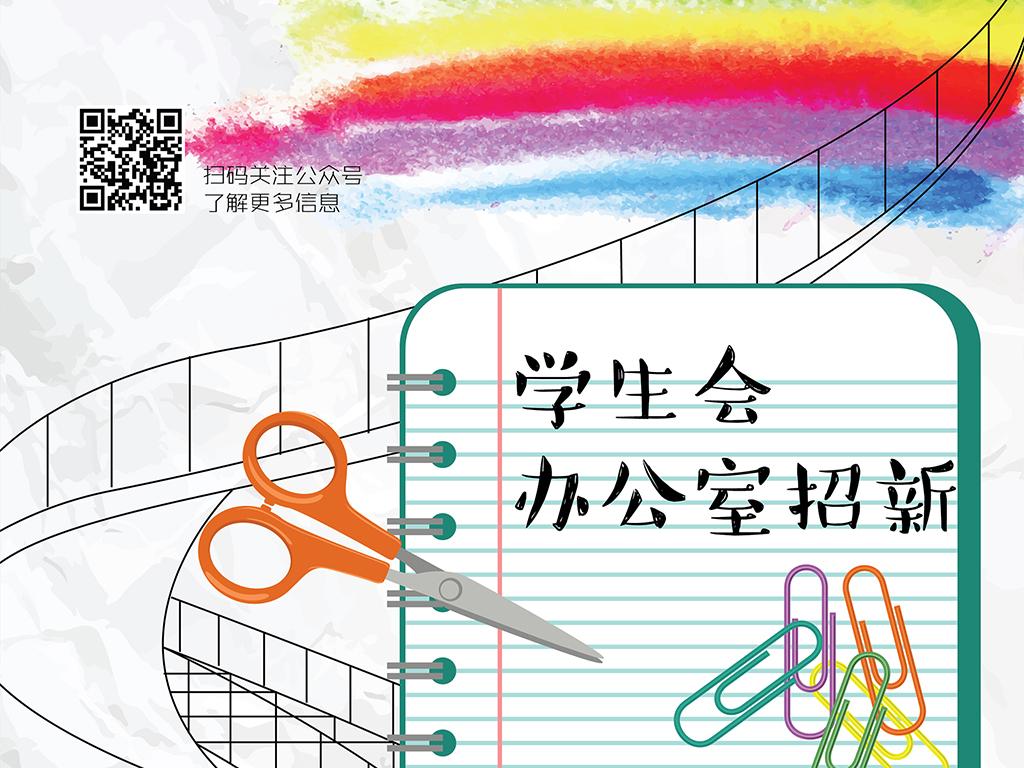 创意矢量手绘学生会办公室招新海报模板