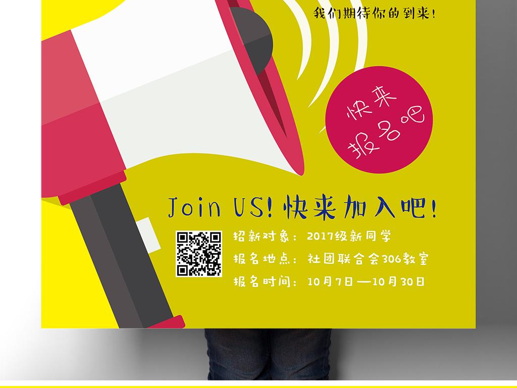 协会招新海报招聘海报大学生社团社团联合会社联社团海报部门招