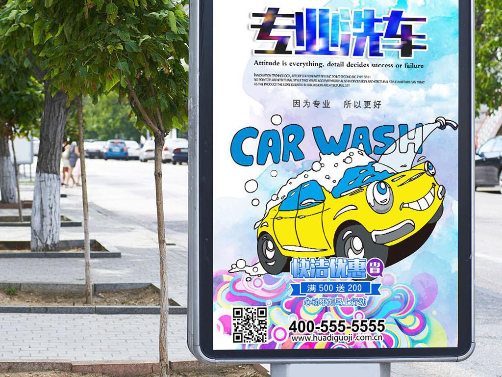 广告设计洗车洗车行汽车美容广告牌