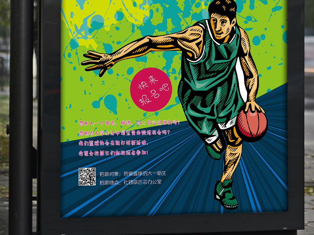 ai)篮球协会招新海报篮球社团招生海报