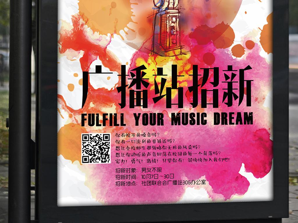 创意手绘水墨涂鸦矢量广播站招新海报模板
