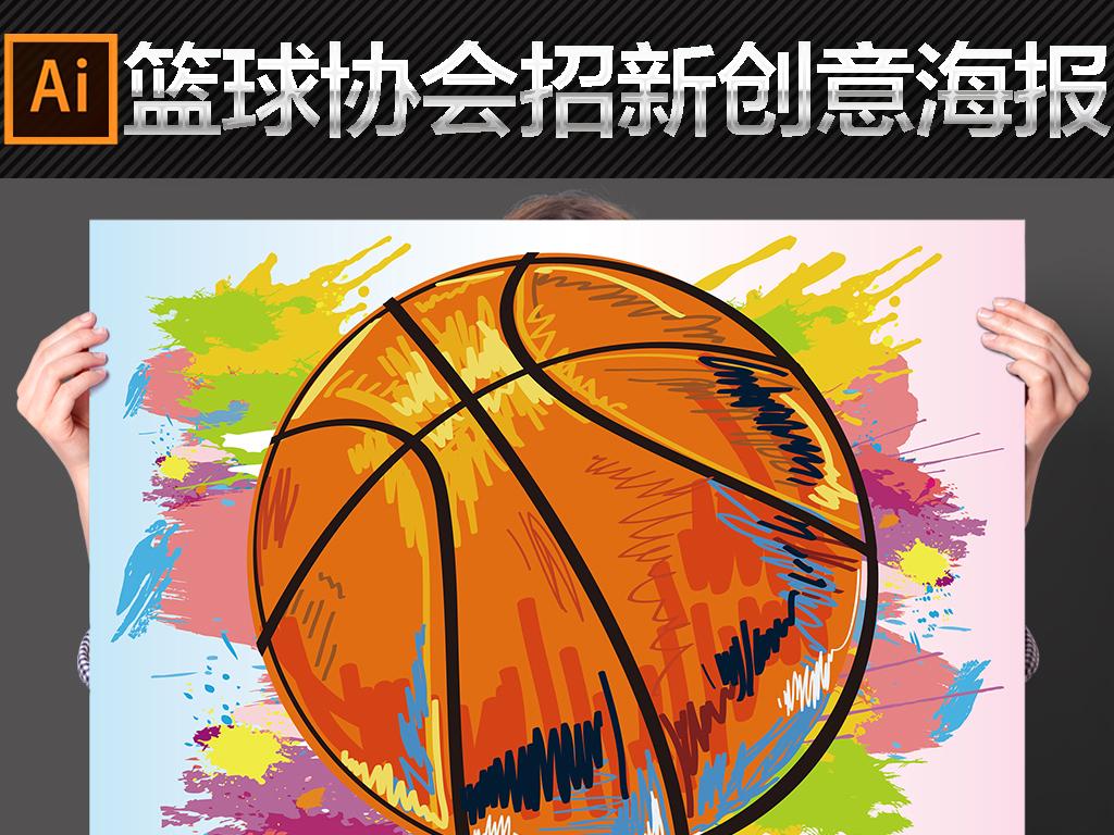 创意手绘涂鸦矢量篮球协会篮球队招新海报素材下载