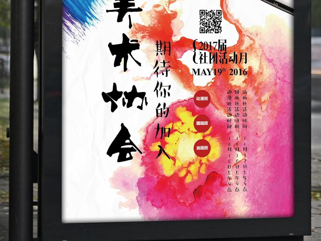 招新海报绘画社招新                                  社团