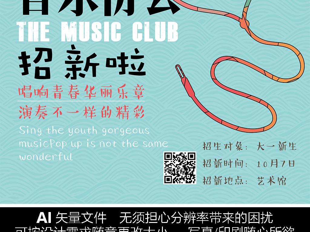 扁平时尚创意手绘矢量音乐协会招新海报模板