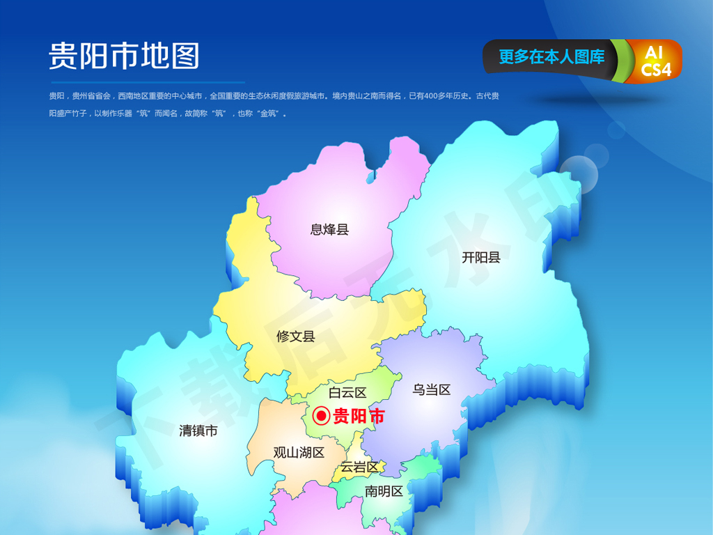 蓝色矢量贵阳市地图ai源文件