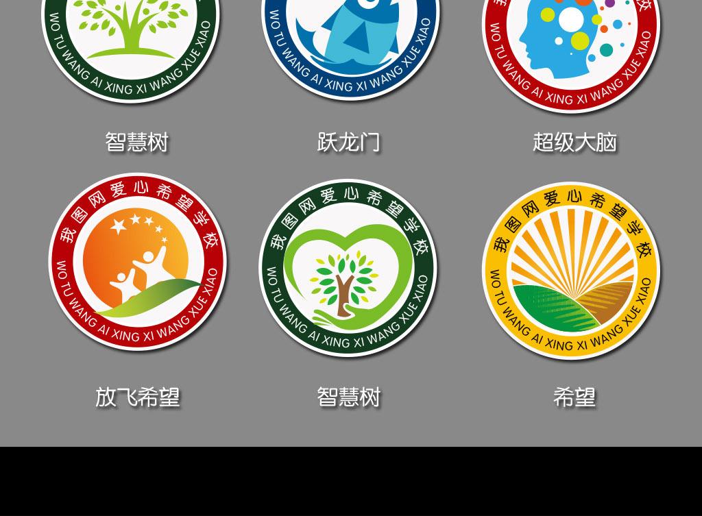 小学班徽中学班徽图标设计教育logo培训班logo班级