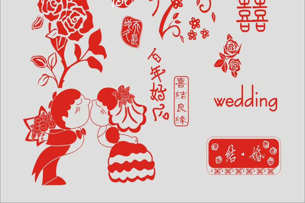 结婚艺术字cdr模板素材下载图片