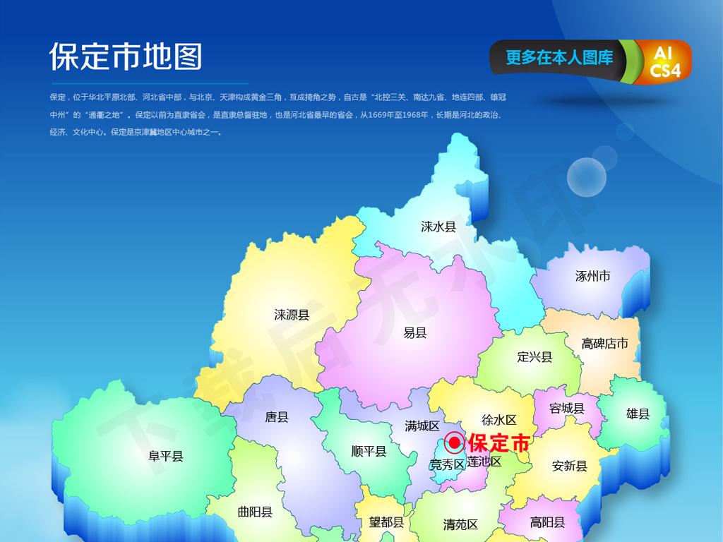 平面|广告设计 地图 河北地图 > 蓝色矢量保定市地图ai源文件  素材
