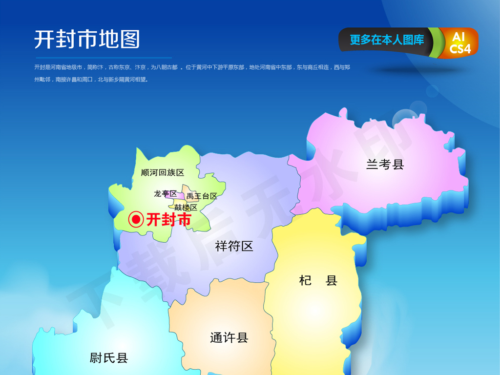 蓝色矢量开封市地图ai源文件