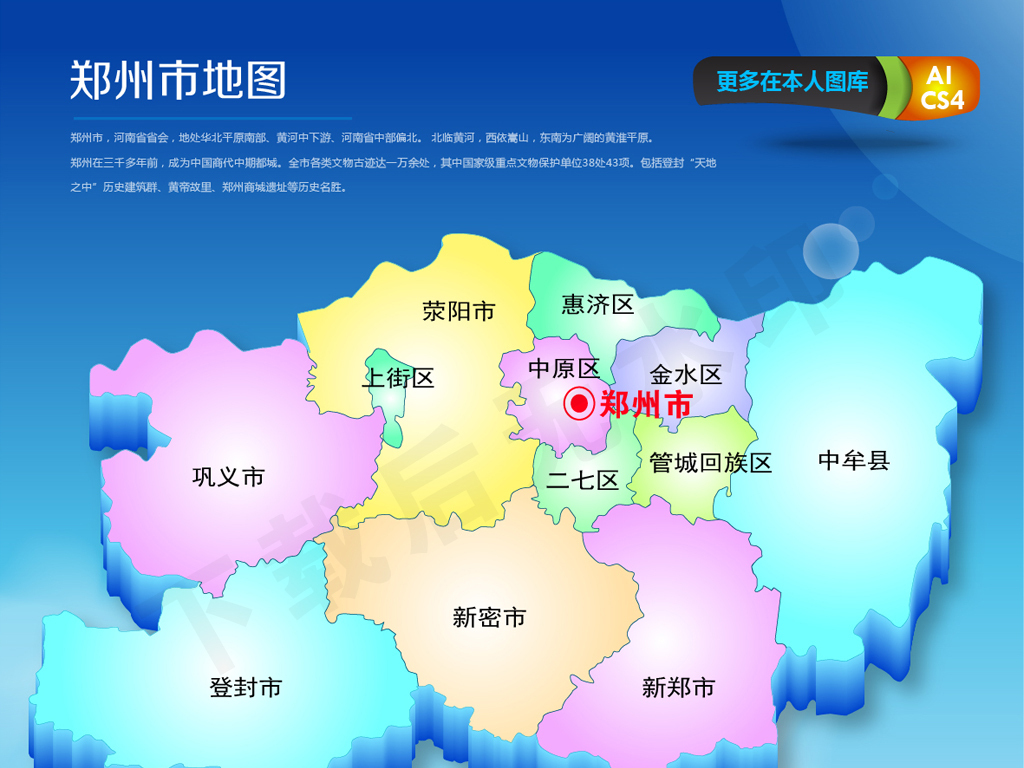 蓝色矢量郑州市地图ai源文件