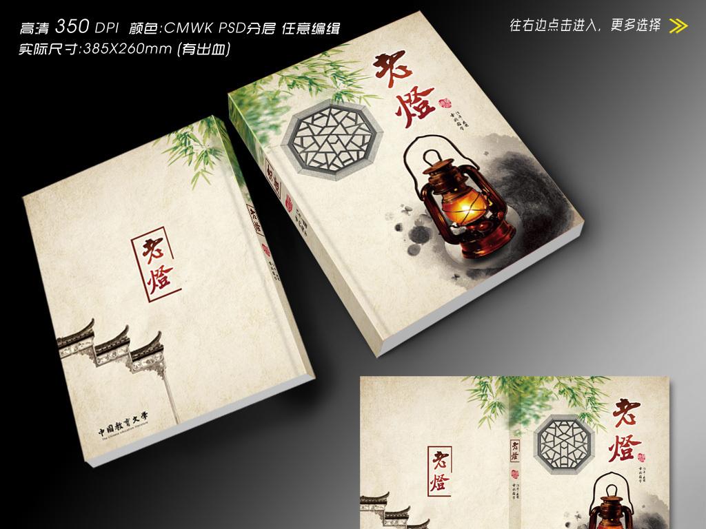 中国文化书籍封面设计(图片编号:15641150)_企业画册