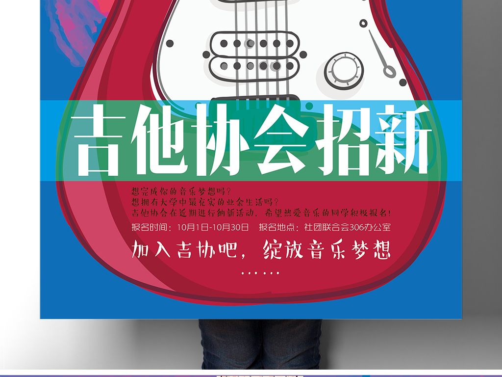 创意手绘扁平时尚矢量吉他协会招新海报