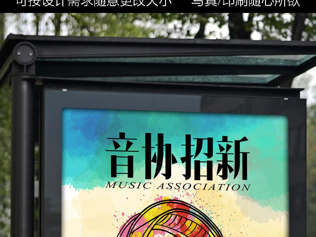 创意手绘水墨涂鸦矢量音乐协会招新海报模板