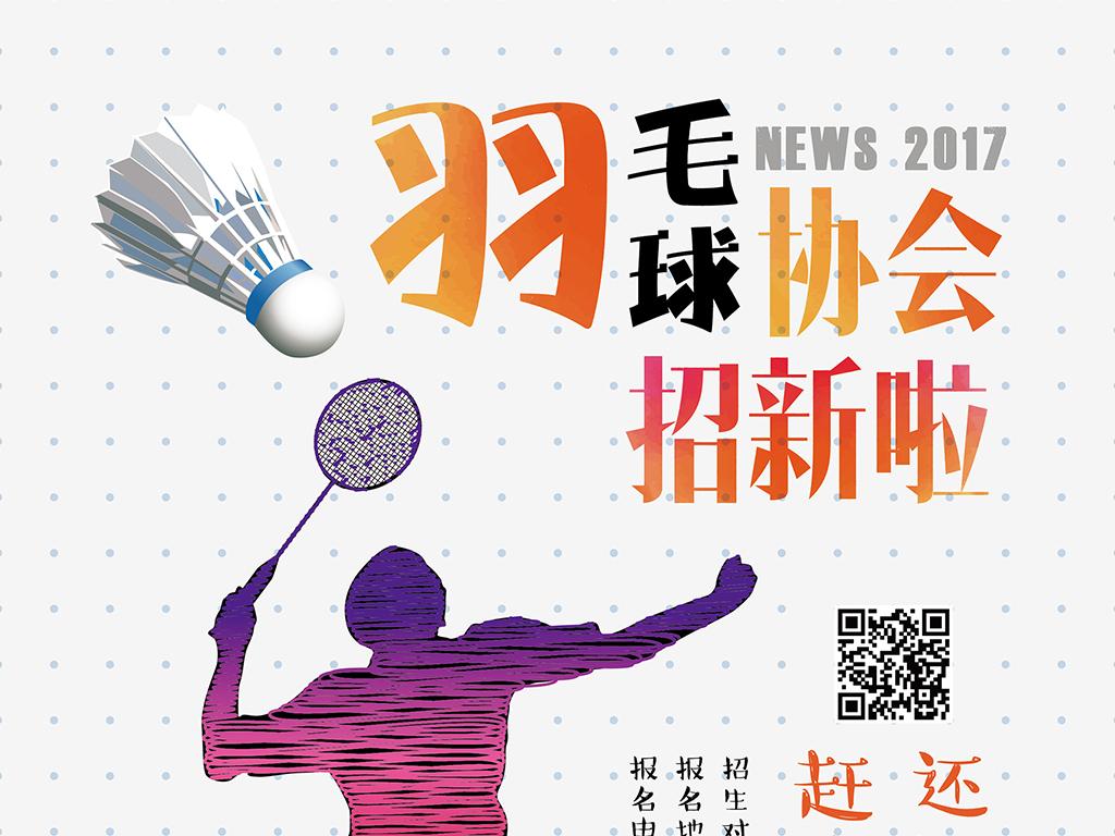 宣传海报羽毛球纳新海报羽毛球社团招新海报羽毛球培训机构海报羽毛球
