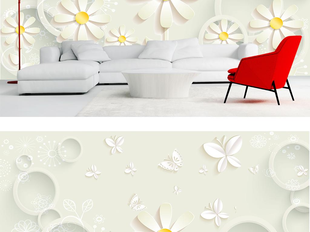 现代简约3d立体剪纸白菊蝴蝶电视背景墙