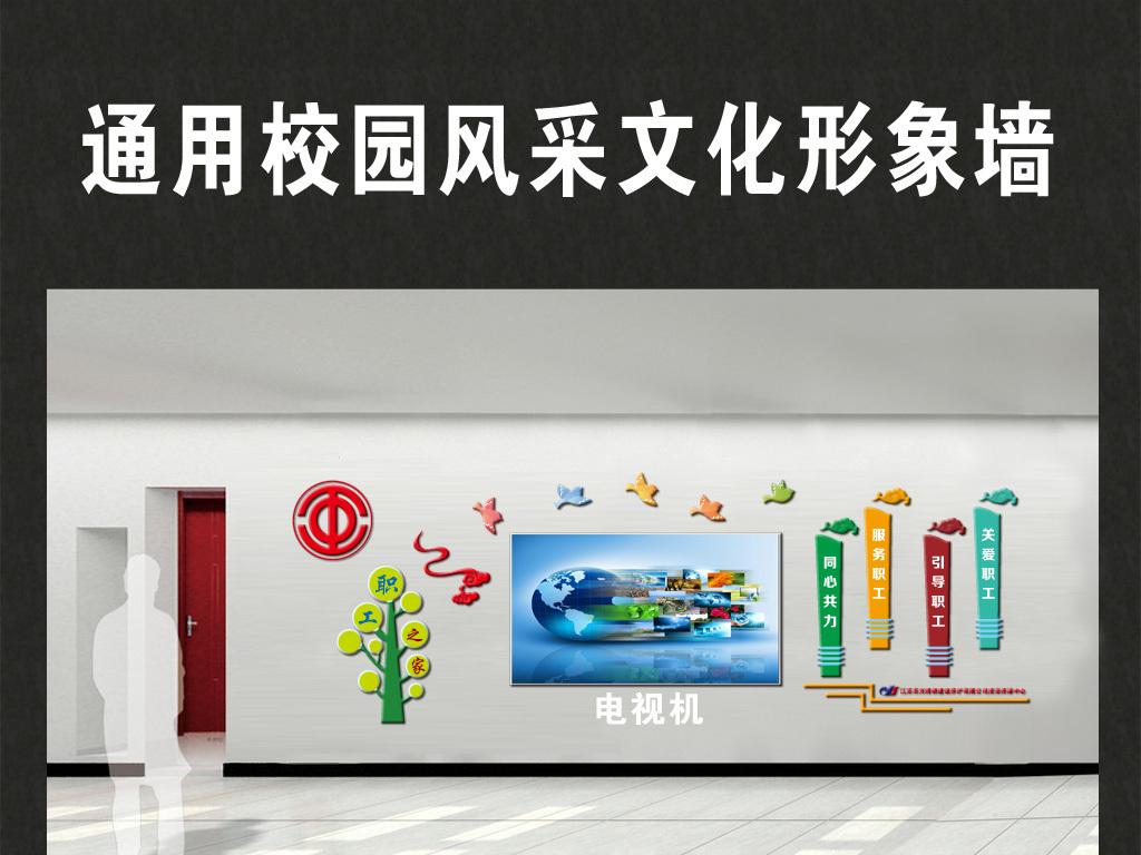 员工宣传栏企业展板照片墙展板模版背景职工之家班级文化墙版面设计