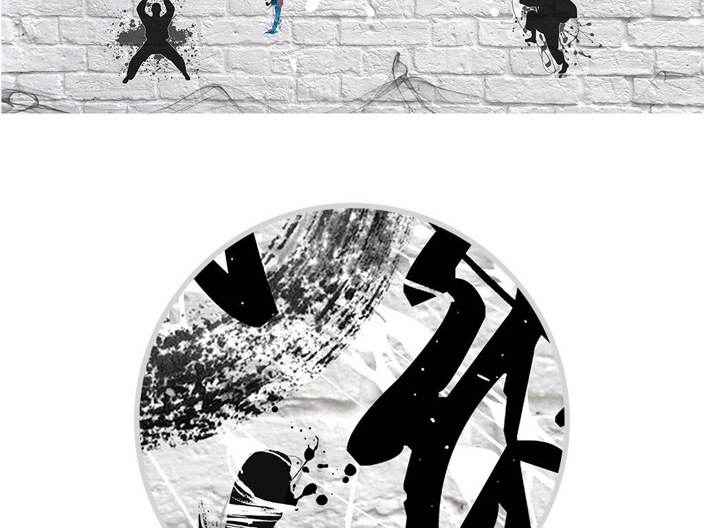 手绘武术人物砖墙餐饮店3d立体个性背景墙