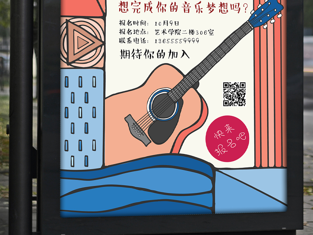 怀旧文艺创意手绘吉他协会招生培训招新海报