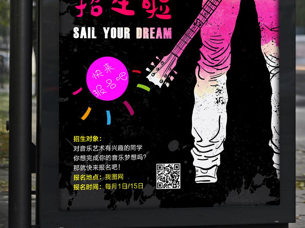 创意手绘水彩涂鸦吉他培训班矢量招生海报