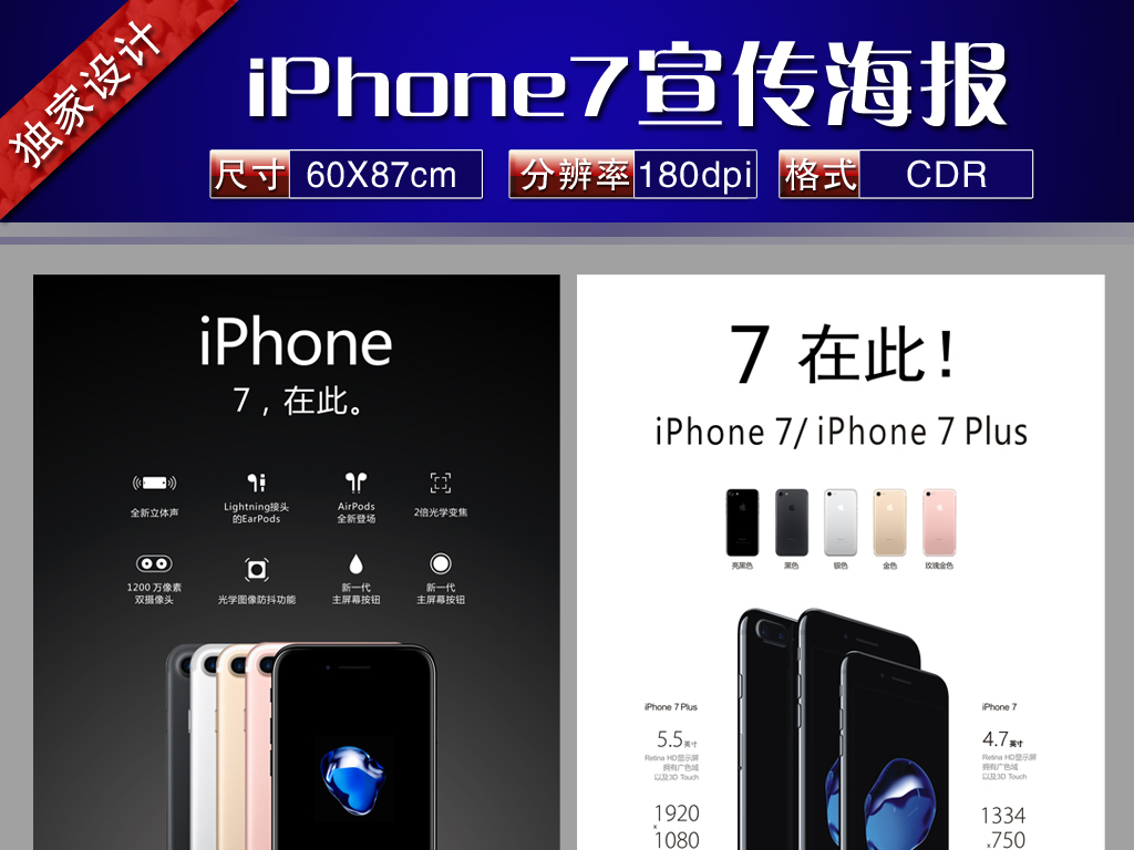 7预售预售海报苹果7                                  苹果手机