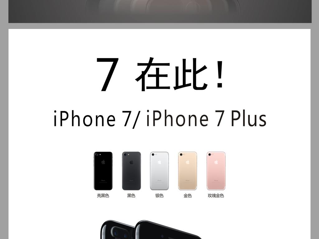手机宣传海报手机pop海报活动预定手机