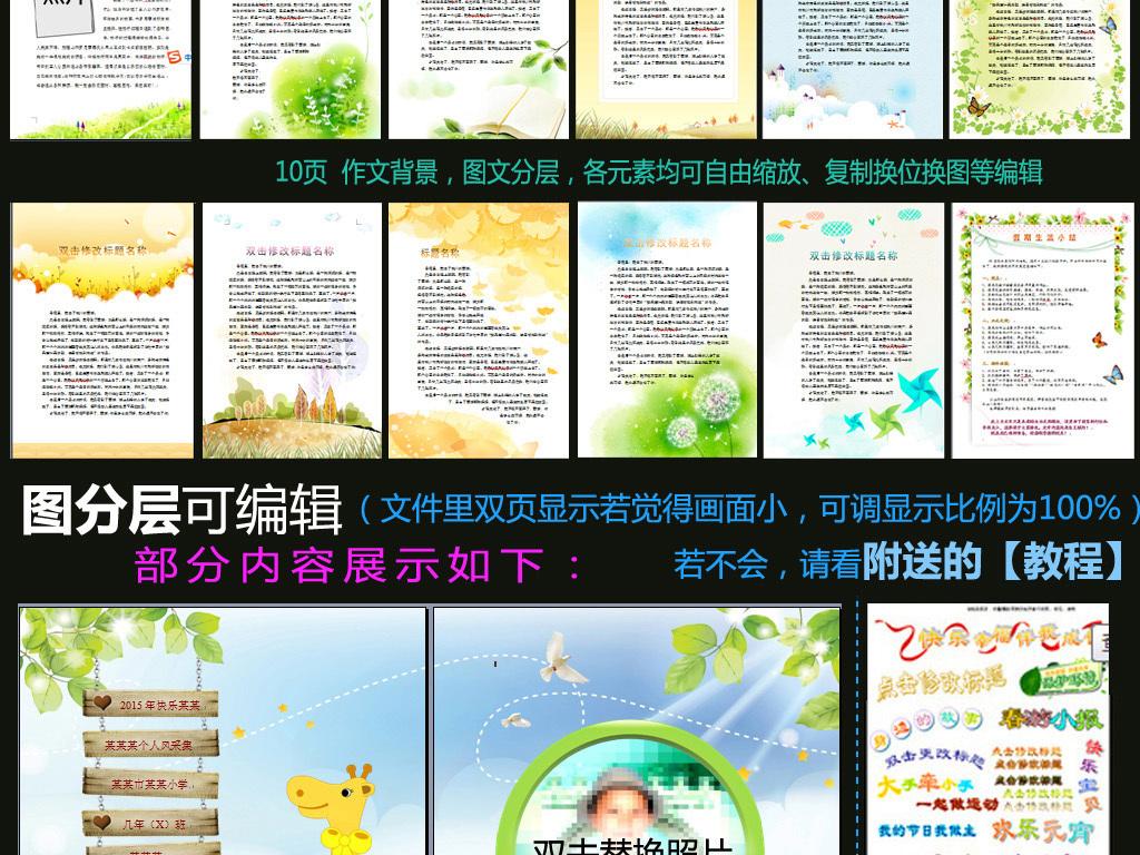 word暑假作文集个人风采集a4