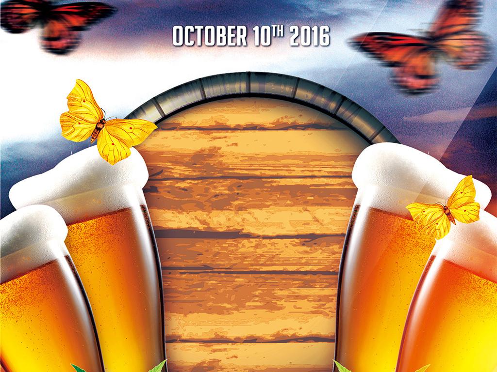金秋时节丰收季酒吧啤酒节啤酒促销活动海报