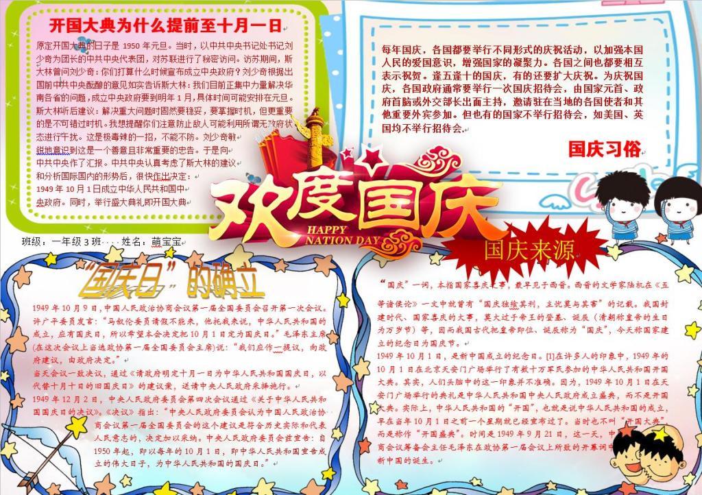 word国庆节小学生手抄报模板