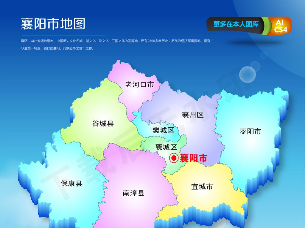 ai)襄阳市地图襄阳地图电子地图地形图矢量襄阳地图