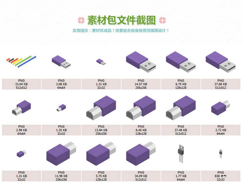 卡通立体电子元件集成电路png免扣素材