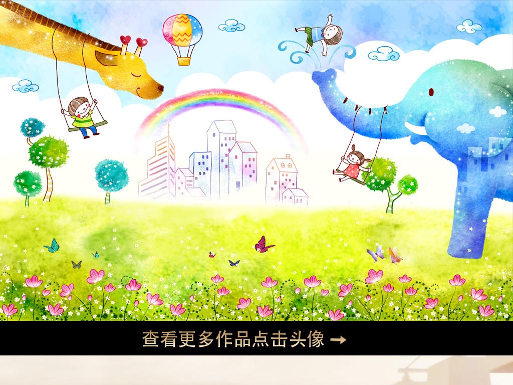 小孩大象长颈鹿彩虹卡通小花园彩虹城市秋千花园卡通图花园卡通卡通