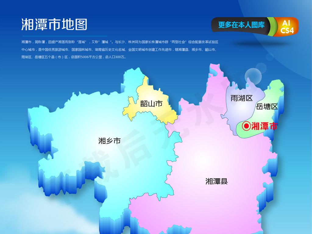 蓝色矢量湘潭市地图ai源文件