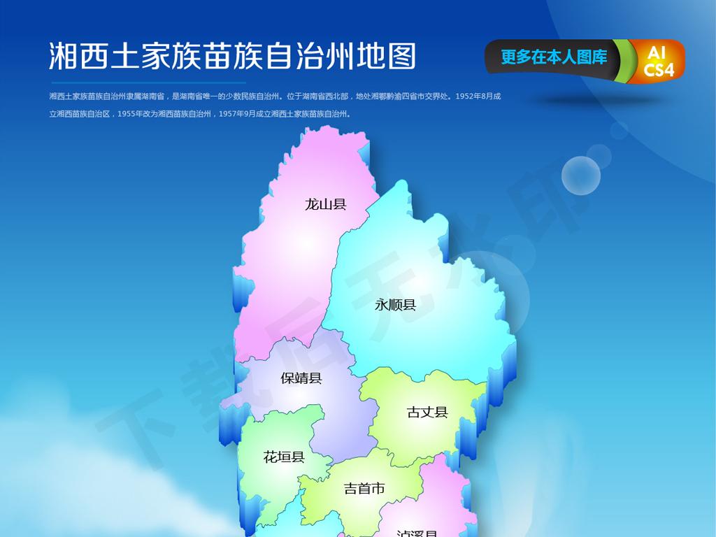 蓝色矢量湘西土家族苗族自治州地图ai模板