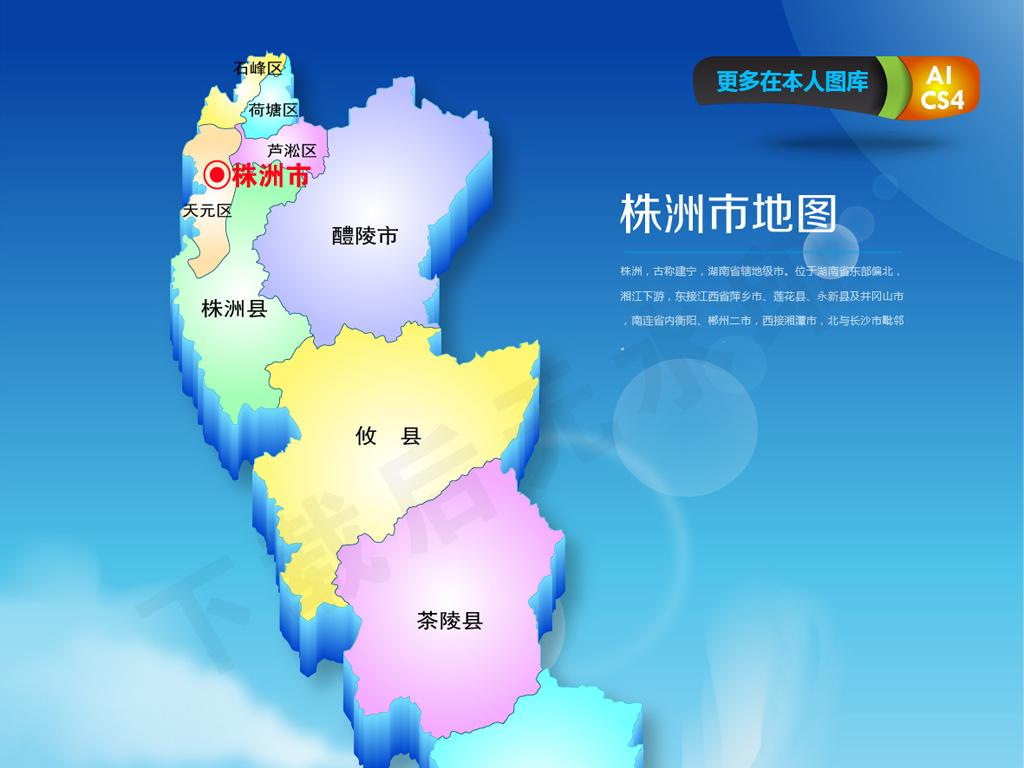 房地产地图销售网络图三维地图立体地图颜色可填充荷塘区