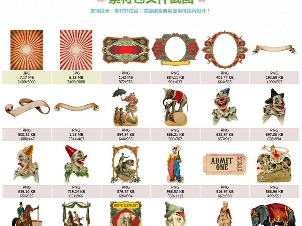花纹婚庆素材欧式复古复古素材马戏团欧式动物复古欧式动物素材欧式