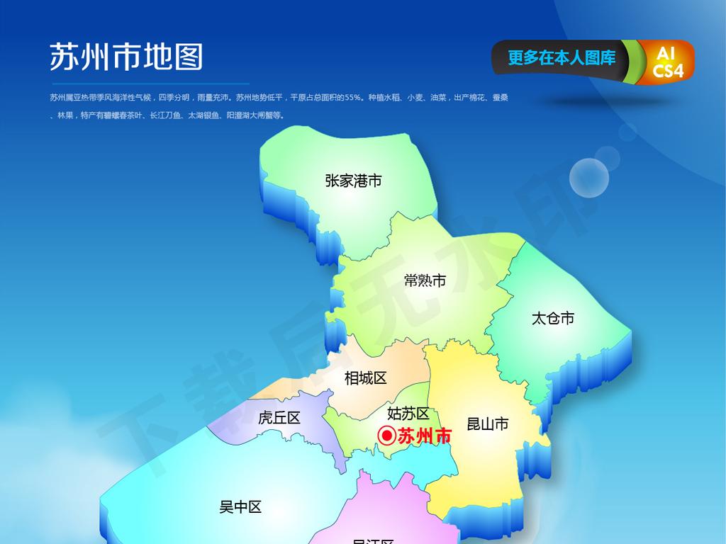 蓝色矢量苏州市地图ai源文件