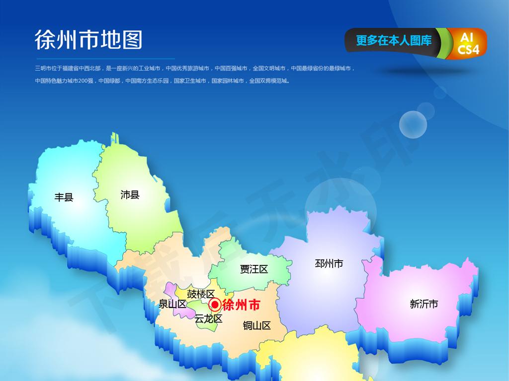 蓝色矢量徐州市地图ai源文件