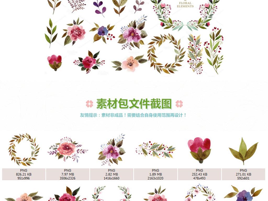 手绘水粉玫瑰花边花纹环唯美png免扣素材