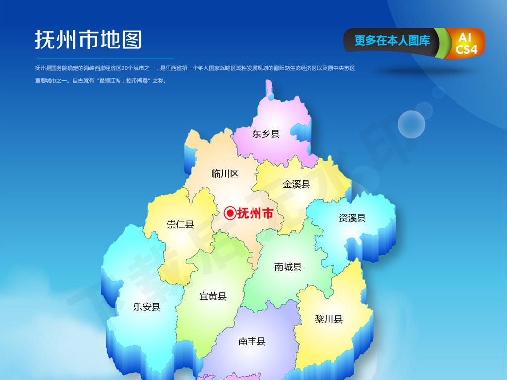 市地图抚州地图电子地图地形图矢量抚州地图新版规划图三维地图立体