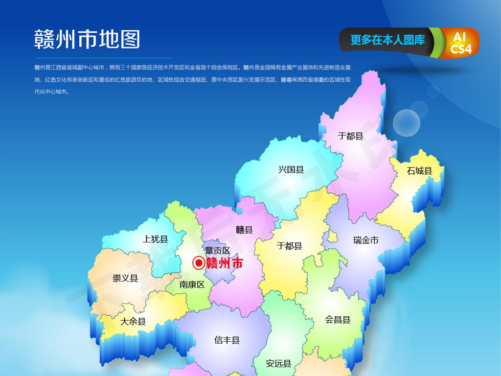蓝色矢量赣州市地图ai源文件
