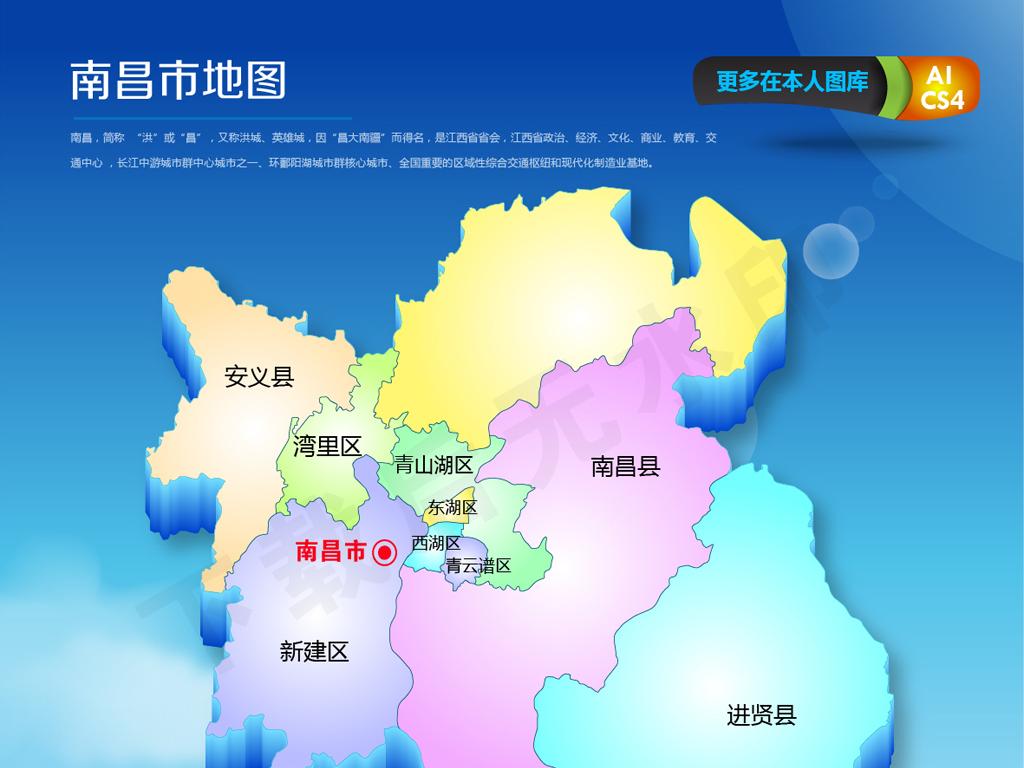 设计作品简介: 蓝色矢量南昌市地图ai源文件 矢量图, rgb格式高清大图