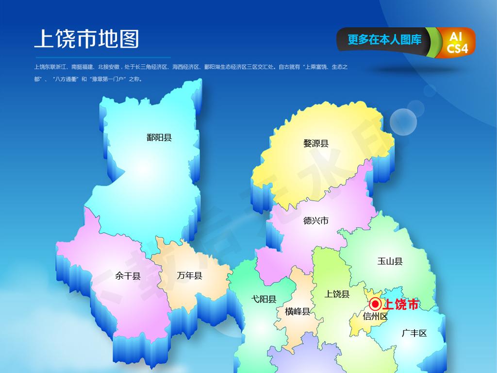 蓝色矢量上饶市地图ai源文件