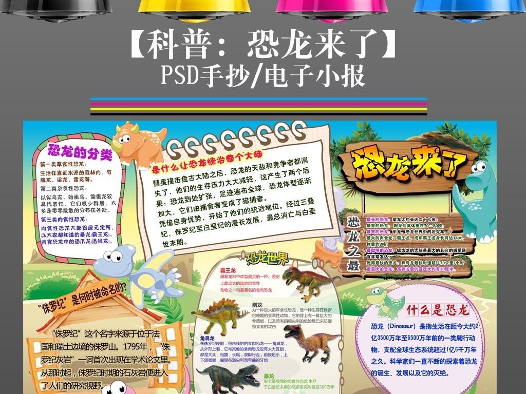 恐龙小报科普探索科技手抄报电子小报