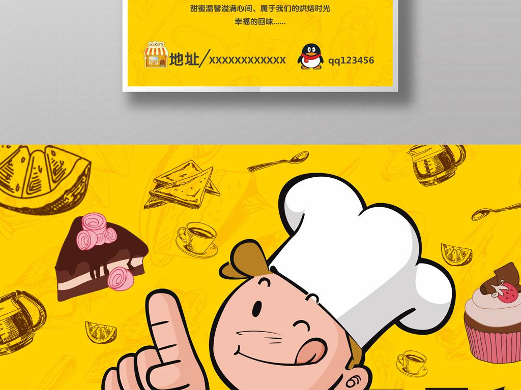 早餐海报图片大全卡通