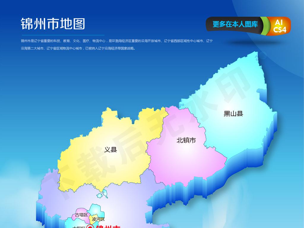 销售网络图三维地图立体地图颜色可填充古塔区