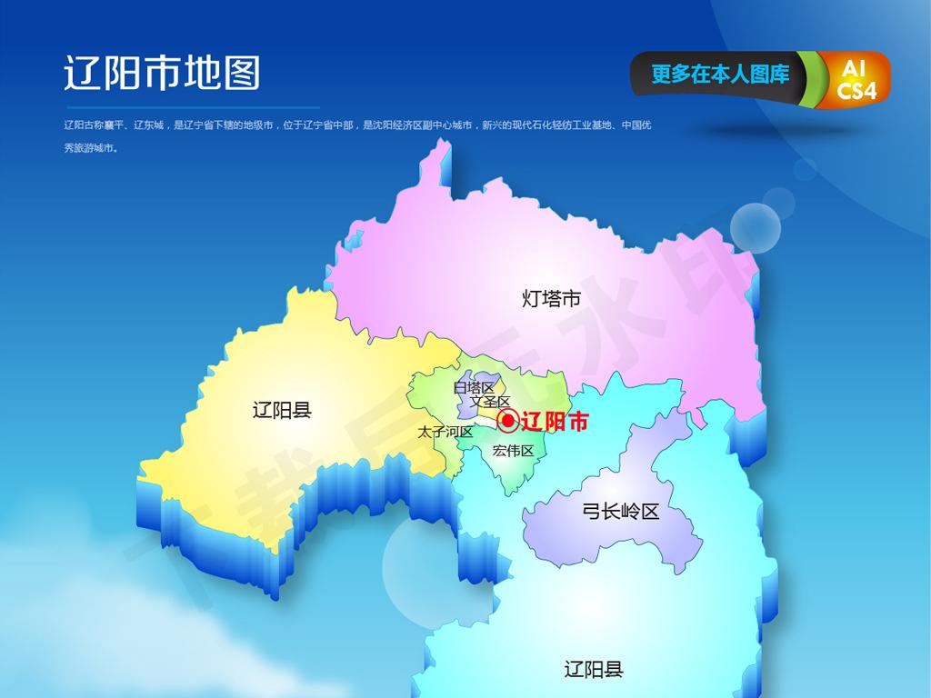 房地产地图销售网络图三维地图立体地图颜色可填充白塔区文圣地图