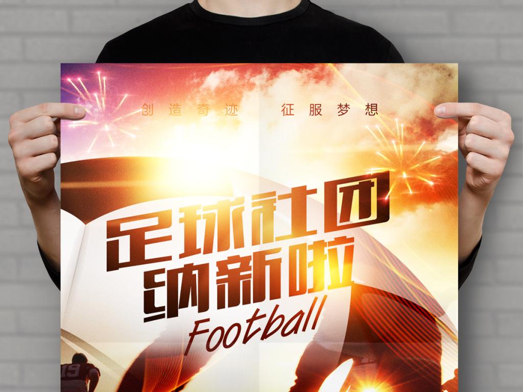 psd)大学生招新展板足球社团海报足球队招新海报球队纳新海报足球社纳