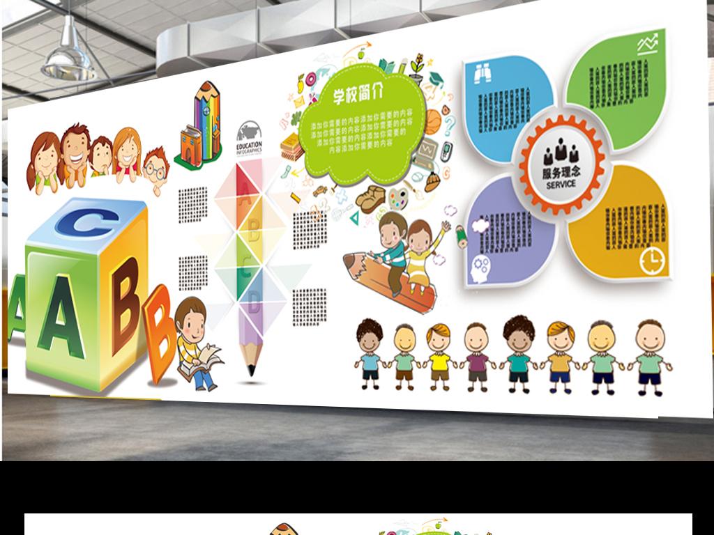 学校卡通文化墙楼道展板设计下载卡通学校科目学校文化力量单位走廊