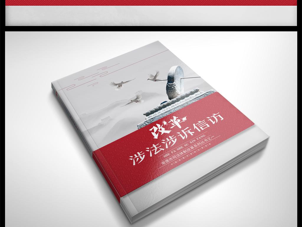 中国风画册封面书籍封皮设计素材下载,作品模板源文件可以编辑替换
